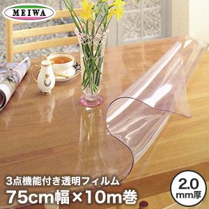 【テーブルクロス】明和グラビア 3点機能付き透明フィルム ビニール製 MGK-7520 75cm幅×10m巻×2.0mm厚__mgk-7520