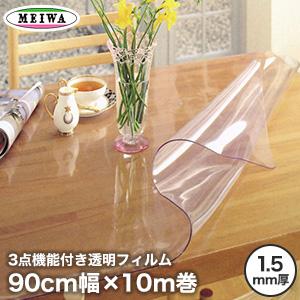 【テーブルクロス】明和グラビア 3点機能付き透明フィルム ビニール製 MGK-9015 90cm幅×10m巻×1.5mm厚__mgk-9015