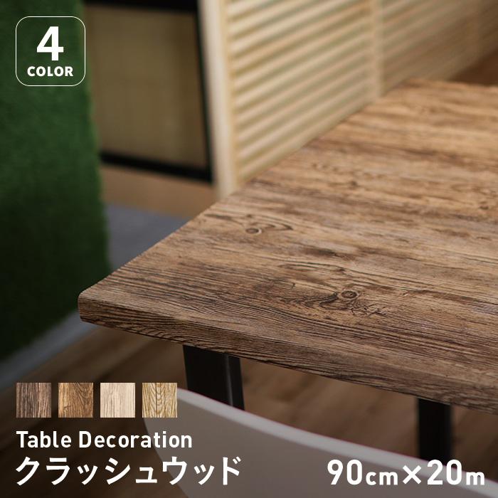 【テーブルクロス】貼ってはがせるテーブルデコレーション クラッシュウッド 90cm×20m巻*DBR BR BE WH__td-cw-004-