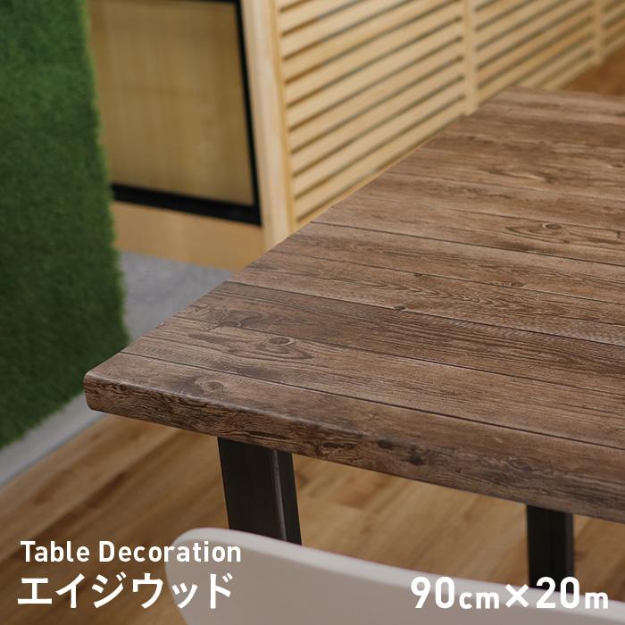 【テーブルクロス】貼ってはがせるテーブルデコレーション エイジウッド 90cm×20m巻__td-ei-003