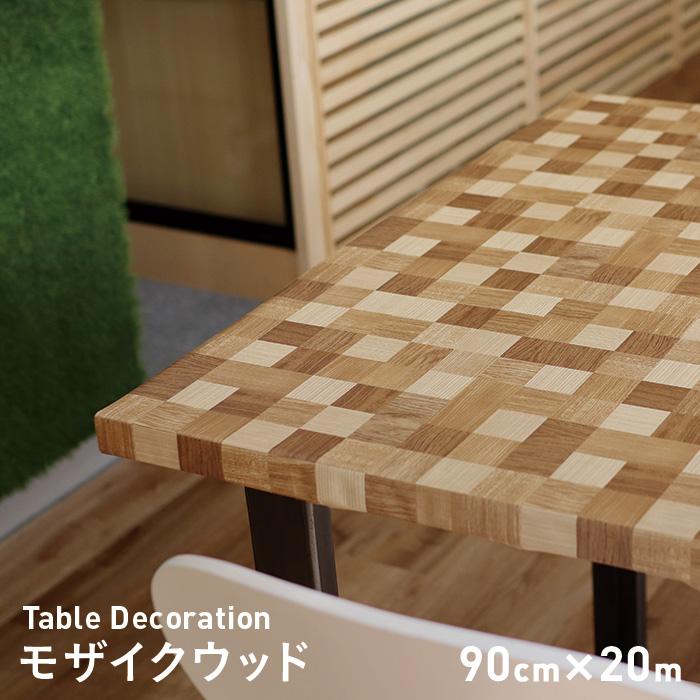 【テーブルクロス】貼ってはがせるテーブルデコレーション モザイクウッド 90cm×20m巻__td-mzu-003