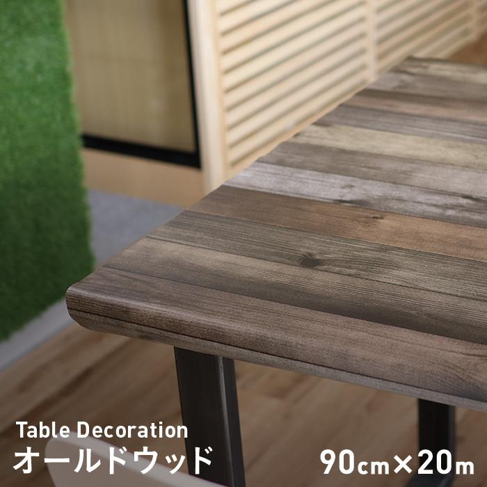 【テーブルクロス】貼ってはがせるテーブルデコレーション オールドウッド 90cm×20m巻__td-ow-003