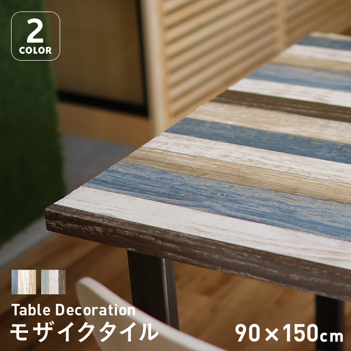 【テーブルクロス】貼ってはがせるテーブルデコレーション スクラップウッド 90cm×20m巻*BL GR__td-sc-003-