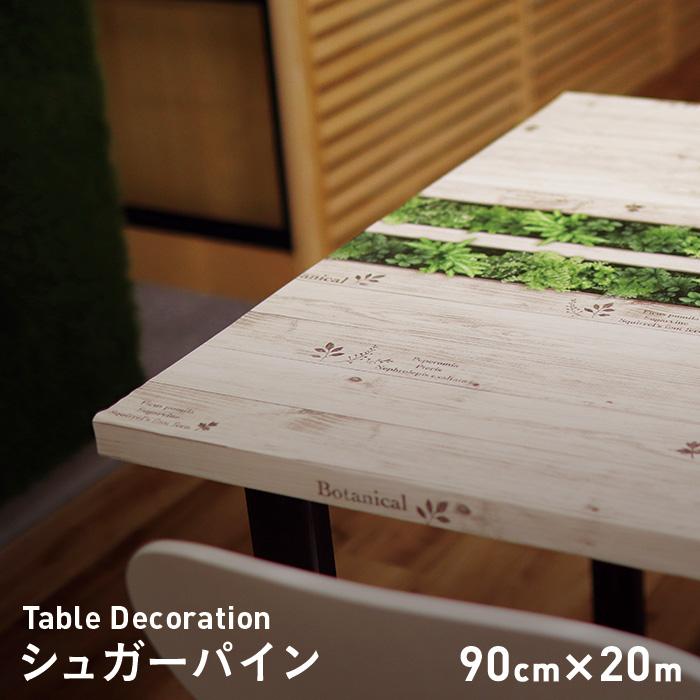 【テーブルクロス】貼ってはがせるテーブルデコレーション シュガーパイン 90cm×20m巻__td-sp-003