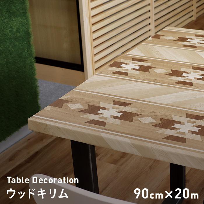 【テーブルクロス】貼ってはがせるテーブルデコレーション ウッドキリム 90cm×20m巻__td-wk-003