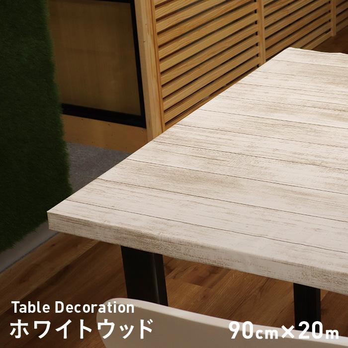 【テーブルクロス】貼ってはがせるテーブルデコレーション ホワイトウッド 90cm×20m巻__td-ww-003