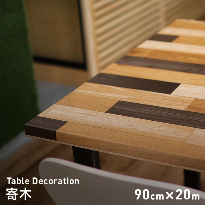 【テーブルクロス】貼ってはがせるテーブルデコレーション 寄木 90cm×20m巻__td-yo-003