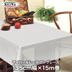 既製サイズのお手軽な価格のテーブルクロスで、机をいつも清潔に 【テーブルクロス】明和グラビア ビニール製 テーブルクロス マイパールレース ロングレース 135cm幅×15m巻 M-727__tc-m-727