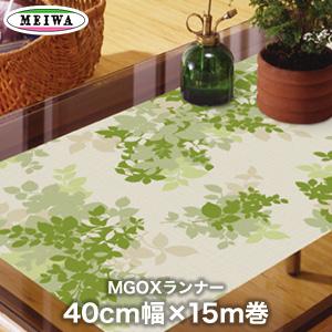【テーブルクロス】明和グラビア ビニール製 テーブルランナー MGOXランナー 40cm幅×15m巻 MGOX-R101 __tc-mgox-r101