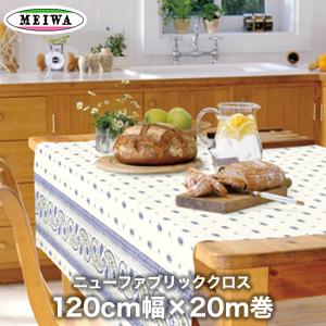 【テーブルクロス】明和グラビア テーブルクロス ビニール製 ニューファブリッククロス 120cm幅×20m巻 NFC-106__tc-nfc-106