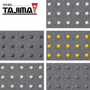 【タイルカーペット】タジマ タイルカーペット タピス CG 警告型*JS-1 JS-3 JS-7 JS-4 JS-6__taj-cg-
