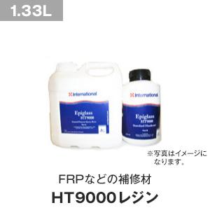 【船底塗料】International FRPなどの補修材 HT9000 レジン 容量1.33Lセット__int-ht9000-133