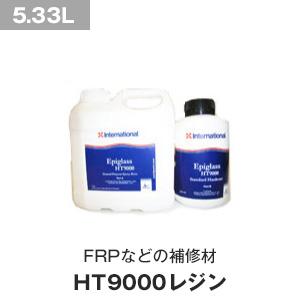 【船底塗料】International FRPなどの補修材 HT9000 レジン 容量5.33Lセット__int-ht9000-533