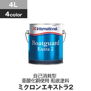 【船底塗料】International 自己消耗型 亜酸化銅使用 船底塗料 ミクロン エキストラ2 容量4L*DW RD BL BK__int-meeu-400-
