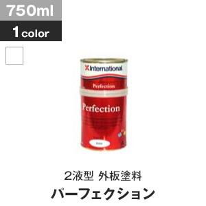 【塗料】International 外板塗料 パーフェクション 容量750mlセット__int-pf-75-sw