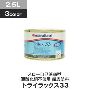 【船底塗料】International スロー自己消耗型 亜酸化銅不使用 船底塗料 トライラックス 33 容量2.5L*WT BK GY__int-tl33-250-
