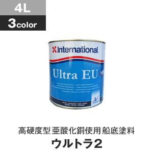 【船底塗料】International 高硬度型 亜酸化銅使用 船底塗料 ウルトラ2 容量4L*BK BL RD__int-ueu-400-