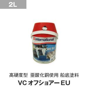 【船底塗料】International 高硬度型 亜酸化銅使用 船底塗料 VC オフショア― EU 容量2L ドーバーホワイト__int-vcoseu-200-sw