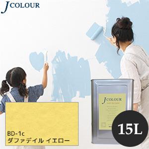 【塗料】【ペンキ】壁紙の上から塗れるペンキ 人にやさしい水性ペイント Jカラー 15L ダファデイルイエロー *__bd-1c1500