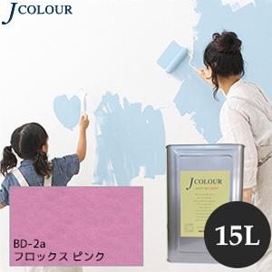 【塗料】【ペンキ】壁紙の上から塗れるペンキ 人にやさしい水性ペイント Jカラー 15L フロックスピンク *__bd-2a1500