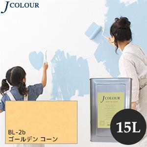 【塗料】【ペンキ】壁紙の上から塗れるペンキ 人にやさしい水性ペイント Jカラー 15L ゴールデンコーン *__bl-2b1500