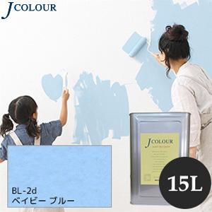 【塗料】【ペンキ】壁紙の上から塗れるペンキ 人にやさしい水性ペイント Jカラー 15L ベイビーブルー *__bl-2d1500