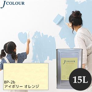 【塗料】【ペンキ】壁紙の上から塗れるペンキ 人にやさしい水性ペイント Jカラー 15L アイボリーオレンジ *__bp-2b1500