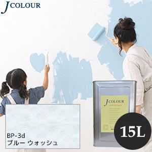 【塗料】【ペンキ】壁紙の上から塗れるペンキ 人にやさしい水性ペイント Jカラー 15L ブルーウォッシュ *__bp-3d1500