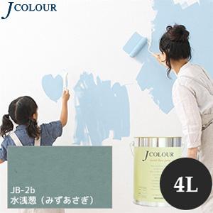 【塗料】【ペンキ】壁紙の上から塗れるペンキ 人にやさしい水性ペイント Jカラー 4L 水浅葱(みずあさぎ) *__jb-2b400