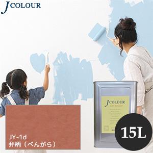 【塗料】【ペンキ】壁紙の上から塗れるペンキ 人にやさしい水性ペイント Jカラー 15L 弁柄(べんがら) *__jy-1d1500