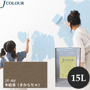 【塗料】【ペンキ】壁紙の上から塗れるペンキ 人にやさしい水性ペイント Jカラー 15L 木枯茶(きからちゃ) *__jy-4d1500
