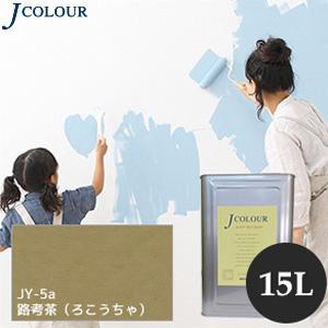 【塗料】【ペンキ】壁紙の上から塗れるペンキ 人にやさしい水性ペイント Jカラー 15L 路考茶(ろこうちゃ) *__jy-5a1500