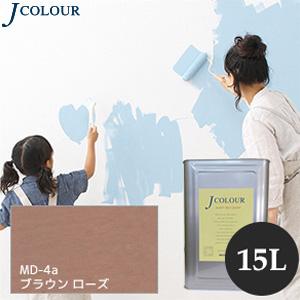 【塗料】【ペンキ】壁紙の上から塗れるペンキ 人にやさしい水性ペイント Jカラー 15L ブラウンローズ *__md-4a1500