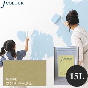【塗料】【ペンキ】壁紙の上から塗れるペンキ 人にやさしい水性ペイント Jカラー 15L サンドベージュ *__md-4b1500