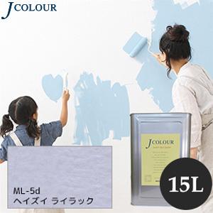 【塗料】【ペンキ】壁紙の上から塗れるペンキ 人にやさしい水性ペイント Jカラー 15L ヘイズイライラック *__ml-5d1500