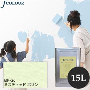 【塗料】【ペンキ】壁紙の上から塗れるペンキ 人にやさしい水性ペイント Jカラー 15L ミスティッドポリン *__mp-2c1500