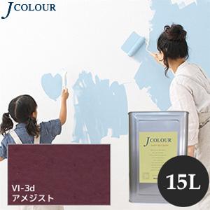 【塗料】【ペンキ】壁紙の上から塗れるペンキ 人にやさしい水性ペイント Jカラー 15L アメジスト *__vl-3d1500