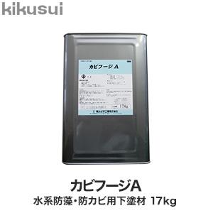 【塗料】カビフージA__kks-kfa-17