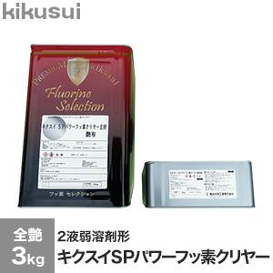 【塗料】キクスイSPパワーフッ素クリヤー 2液弱溶剤形 全艶__kks-pfc-103