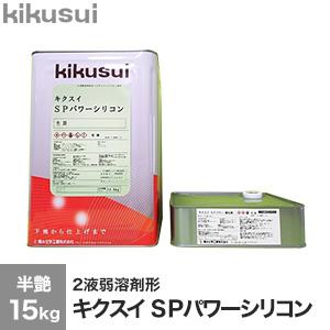 【塗料】キクスイSPパワーシリコン 2液弱溶剤形 半艶*KW170D/KN057A__kks-ps515-