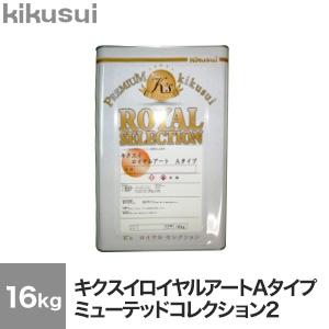 【塗料】キクスイロイヤルアートAタイプ ミューテッドコレクション2*KM096D/KM127D__kks-raa-