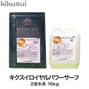【塗料】キクスイロイヤルパワーサーフ 2液水系__kks-rps-16