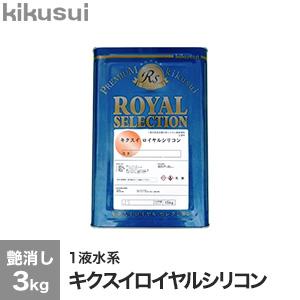 【塗料】キクスイロイヤルシリコン 1液水系 艶消し*KN060D/KN023G__kks-rs-03