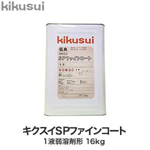 【塗料】キクスイSPファインコート 1液弱溶剤形*KW173C KW173A KN043D KN043C KW170C KN016D KN027C KN008C KN001D KN001C KN021D KN061D KN053D KN053C KN021C KN061C__kks-spfc16-