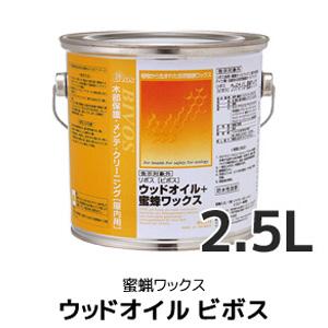 【木部塗料】リボス 蜜蝋ワックス ウッドオイル ビボス 2.5L__li-bi-375-250