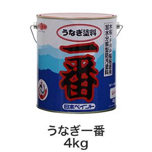 【船底塗料】船底を手軽に塗装! うなぎ一番 4kg__nm-un4