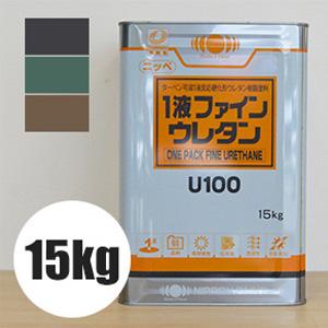 【塗料】 【日本ペイント】一液ファインウレタンU100 15kg*013 050 342__np-f100-