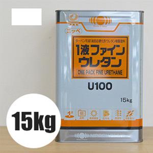 【塗料】 【日本ペイント】一液ファインウレタンU100 15kg ホワイト__np-f100-wt