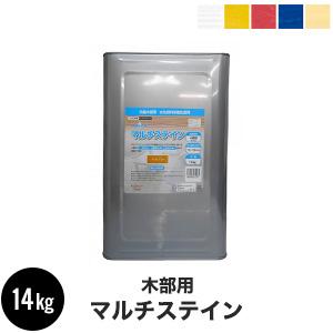 【塗料】 【大阪塗料】マルチステイン 14kg*W Y R BU SI__ok-ms-14