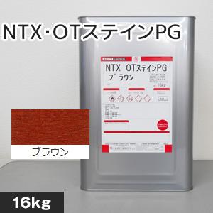 【塗料】 【大阪塗料】NTX・OTステインPG 16kg ブラウン__ok-nos-16br